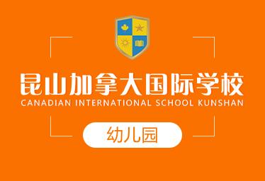 昆山加拿大国际学校国际幼儿园图片