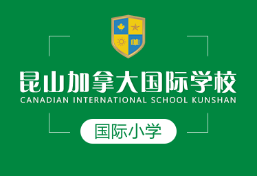 昆山加拿大国际学校国际小学图片