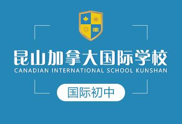 昆山加拿大国际学校国际初中图片