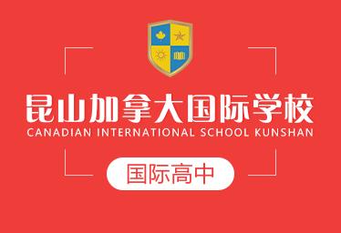 昆山加拿大国际学校国际高中图片
