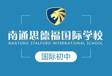 南通思德福国际学校国际初中图片