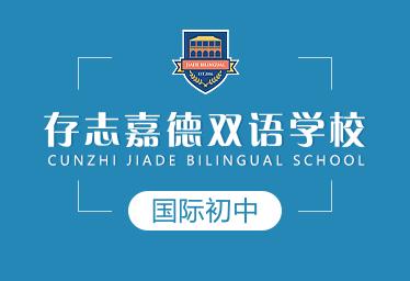 存志嘉德双语学校国际初中图片