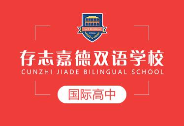 存志嘉德双语学校国际高中图片