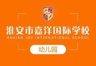 淮安市嘉洋国际学校国际幼儿园图片