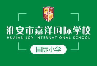 淮安市嘉洋国际学校国际小学图片