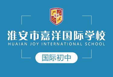 淮安市嘉洋国际学校国际初中图片