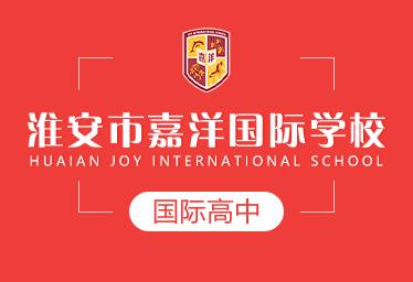 淮安市嘉洋国际学校国际高中图片
