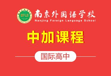 南京外国语国际高中中加课程图片