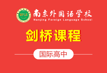 南京外国语国际高中剑桥课程图片