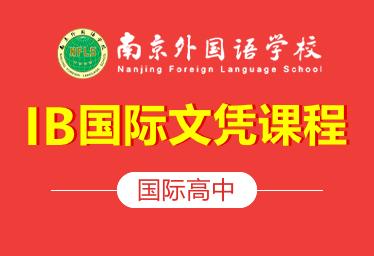 南京外国语国际高中IB课程图片