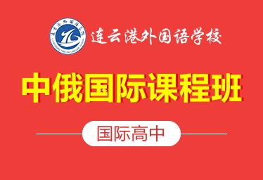 连云港外国语国际高中中俄班图片