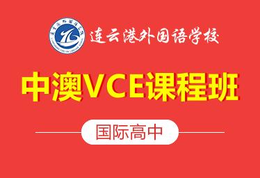 连云港外国语国际高中中澳班图片