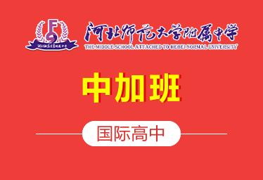 河北师大附中国际高中中加班图片