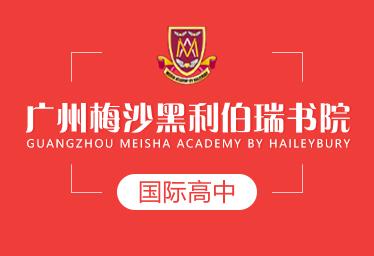 广州梅沙黑利伯瑞国际高中图片