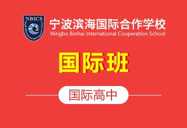 宁波滨海国际国际高中国际班图片