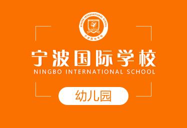 宁波国际学校国际幼儿园招生简章