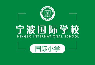 宁波国际学校国际小学图片