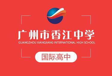 2021年广州市香江中学国际高中图片