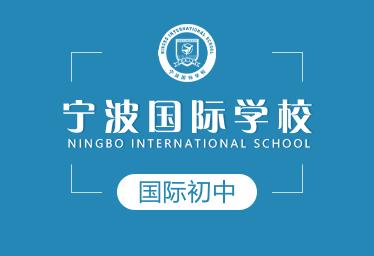 宁波国际学校国际初中图片
