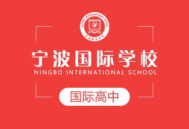宁波国际学校国际高中图片