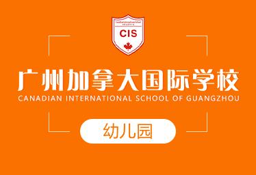 广州加拿大国际学校国际幼儿园图片