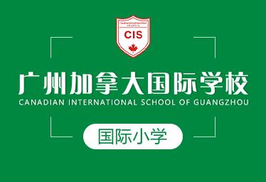 广州加拿大国际学校国际小学图片