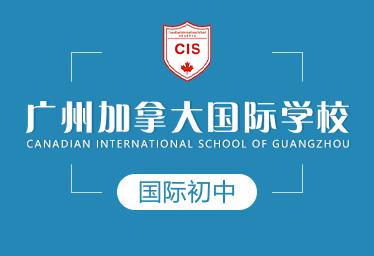 广州加拿大国际学校国际初中图片