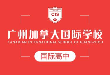 广州加拿大国际学校国际高中图片
