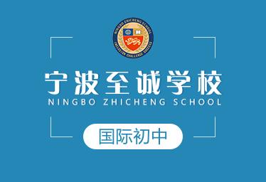 宁波至诚学校国际初中图片