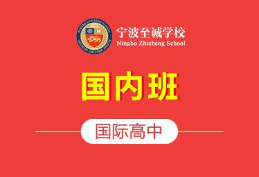 宁波至诚学校国际高中国内班图片