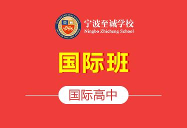 宁波至诚学校国际高中国际班图片