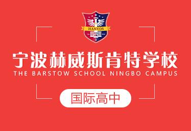 宁波赫威斯肯特国际高中图片