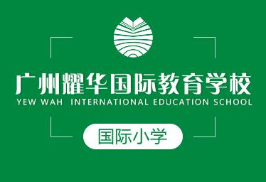 广州耀华国际国际小学图片