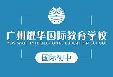 广州耀华国际国际初中图片