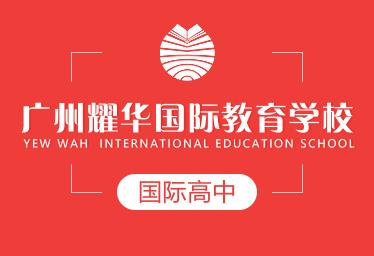 广州耀华国际国际高中图片