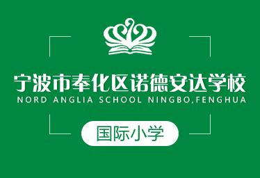 宁波奉化区诺德安达国际小学图片