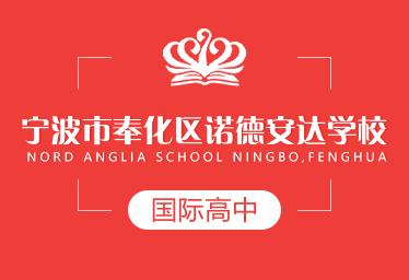 宁波奉化区诺德安达国际高中图片