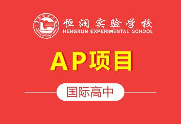 恒润学校国际高中AP项目图片