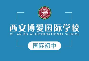 西安博爱国际学校国际初中图片