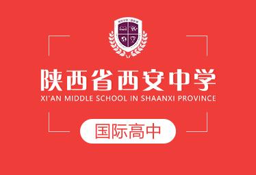 陕西省西安中学国际高中图片
