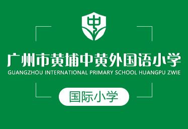 广州黄埔中黄小学国际小学图片