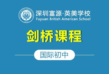 深圳富源英美国际初中剑桥课程图片