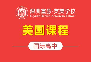 深圳富源英美国际高中美国课程图片