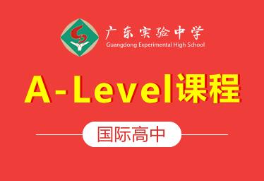 广东实验中学国际高中A-LEVEL课程图片
