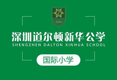 深圳道尔顿新华公学国际小学图片