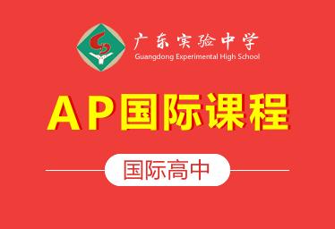 广东实验中学国际高中AP课程图片
