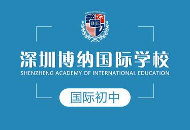 深圳博纳国际学校国际初中图片