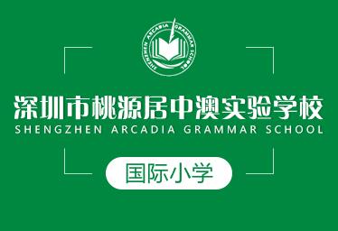 深圳桃源居中澳学校国际小学图片