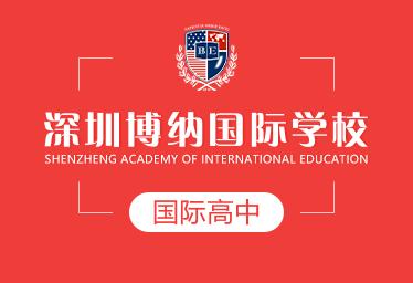 深圳博纳国际学校国际高中图片