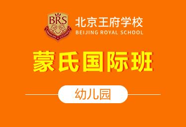 王府学校幼儿园(蒙氏国际班)图片